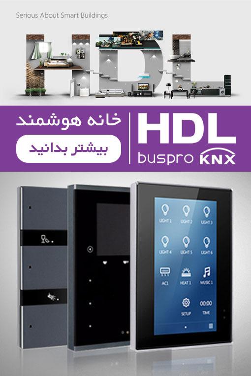 خانه هوشمند HDL | کلید هوشمند | خانه مدرن | هوشمند سازی ساختمان | خانه هوشمند بی سیم