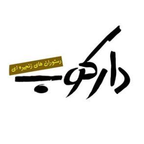 رستوران دارکوب ساری