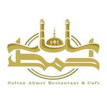 رستوران ترکیه ای سلطان احمت آمل