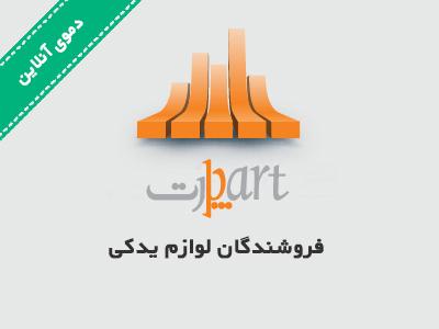 دموی آنلاین نرم افزار ویژه فروشندگان لوازم یدکی پارت