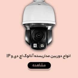 دوربین مداربسته از برترین برند ها و تجهیزات با قیمت های اقتصادی همه در سبد محصولات نورال