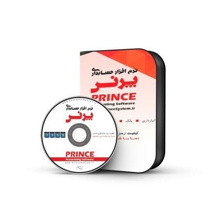 نرم افزار پرنس نسخه کیف و کفش