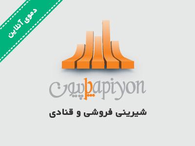 دموی آنلاین نرم افزار ویژه قنادی و شیرینی فروشی پاپیون